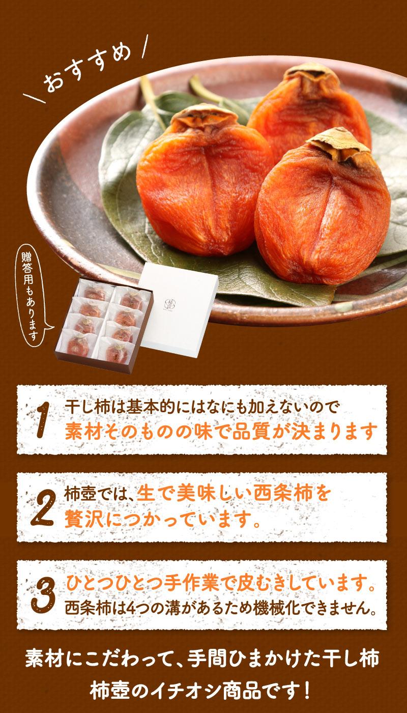 干し柿もおすすめ。贈答用もあります。