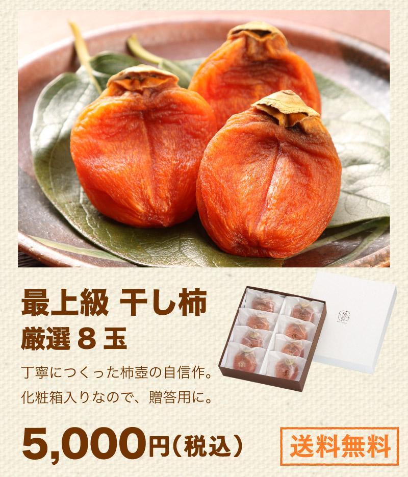 西条柿2L 2.5kg。まずはお試し、という方におすすめのセットです。3,000円(税込)。送料無料。