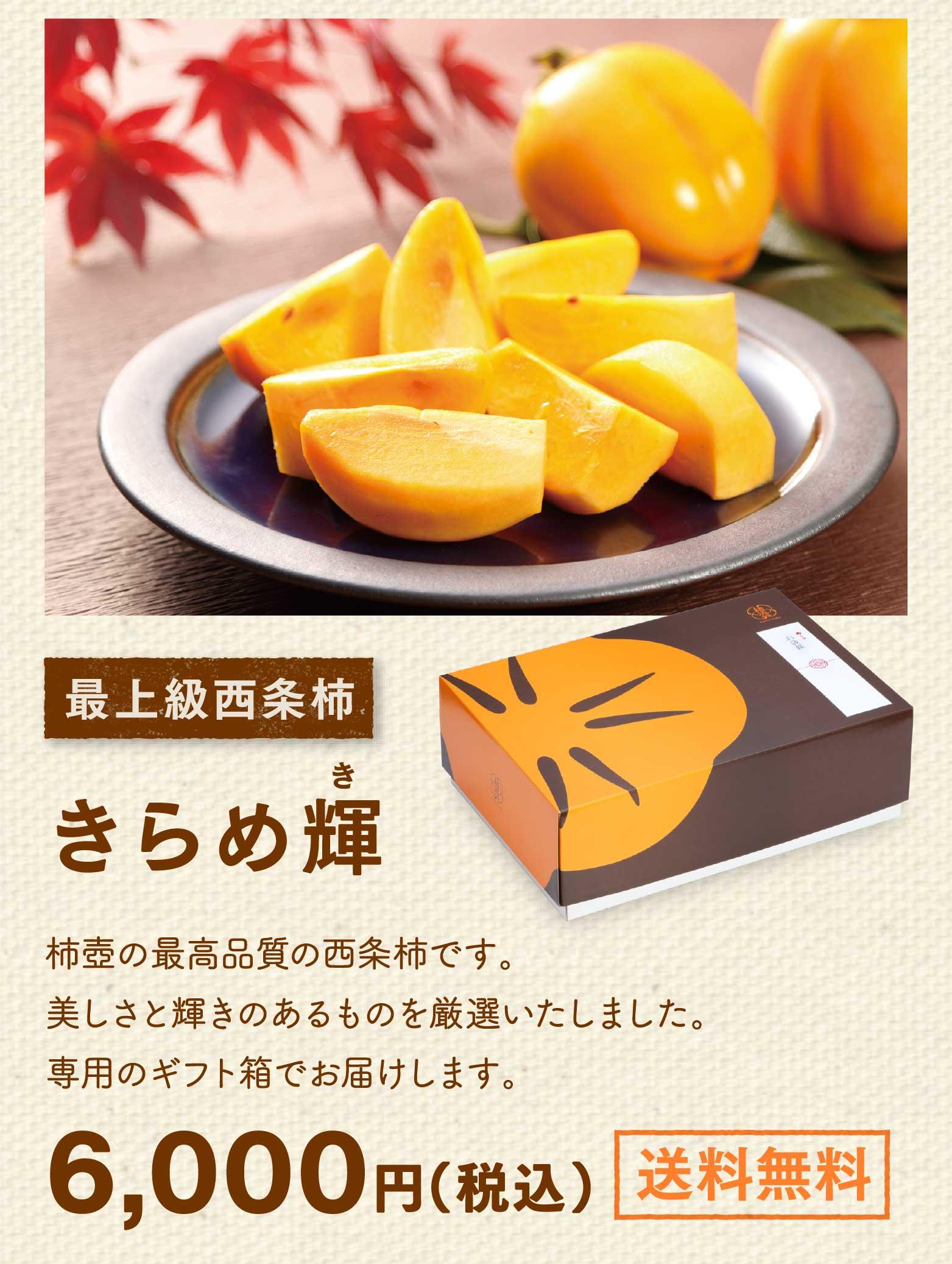 最上級西条柿きらめ輝。柿壺の最高品質の西条柿です。美しさと輝きのあるものを厳選いたしました。専用のギフト箱でお届けします。6,000円(税込)。送料無料。