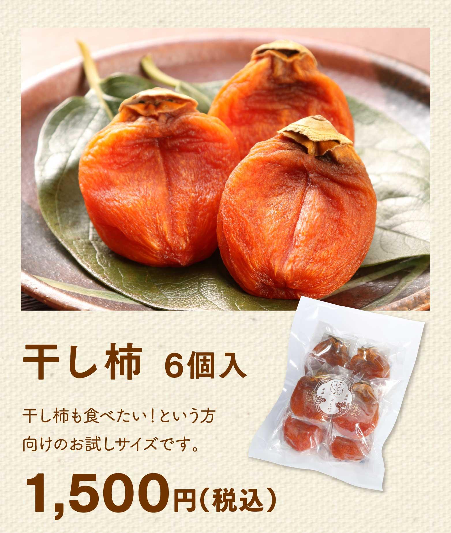 干し柿6個入。干し柿も食べたい!という方向けのお試しサイズです。1,500円(税込)